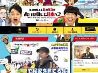 テレビ東京系『Youは何しに日本へ?』番組公式サイトより