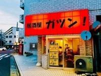 居酒屋ガツン!のプレスリリース画像