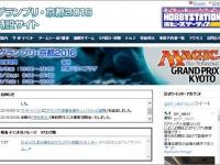 「グランプリ・京都2016」特設サイトより。