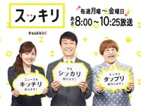 日本テレビ系『スッキリ』番組公式サイトより