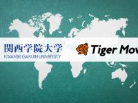 タイガーモブ株式会社のプレスリリース画像