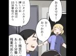 【漫画】意外と知らないアルバイトの労働法5選【マンガ動画】