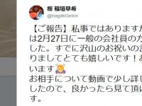 ※画像は桜 稲垣早希のツイッターアカウント『@InagakiGelion』より