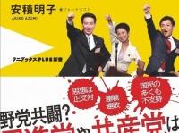 民進党議員の事務所で自著「野党共闘(泣)。」を宣伝してみた結果...?