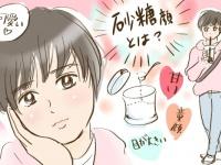 甘い童顔フェイス「砂糖顔」の特徴5つ