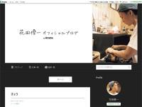 花田優一オフィシャルブログより