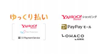 ゆっくり払いでOK。Yahoo!ショッピングなどで新サービス開始