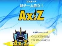 「AXIZ」公式サイトより