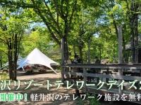 軽井沢リゾートテレワーク協会のプレスリリース画像