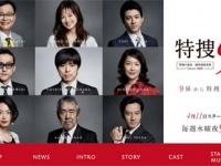 テレビ朝日系『特捜9』公式サイトより