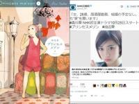 左:『プリンセスメゾン』第1巻表紙、右:NHK広報局公式Twitter(@NHK_PR)より。