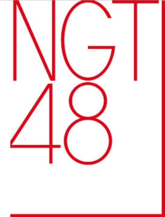 早くも一波乱に見舞われたNGT48