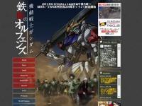 『機動戦士ガンダム鉄血のオルフェンズ』公式サイトより。