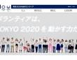 「東京オリンピック HP」より