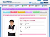 Sun Music Group Official Web Siteより