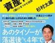 著書名は「バカでも資産1億円」