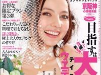 ※イメージ画像:『コンパルウエディング COMPAL WEDDING 03 冬号』表紙:ベッキー/株式会社コンパル