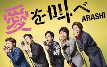 9月発売の嵐のシングル『愛を叫べ』