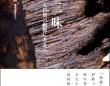 株式会社 香雅堂のプレスリリース画像