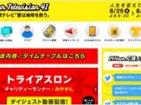 日本テレビ『24時間テレビ「愛は地球を救う」』番組ホームページより