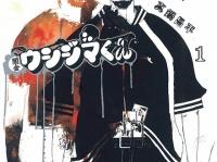 『闇金ウシジマくん』1巻(小学館)