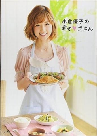 写真は「小倉優子の幸せごはん 」より