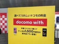 ドコモの新料金プラン「docomo with」