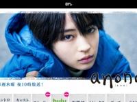 画像は、日本テレビ「anone」公式サイトより