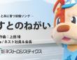 有限会社 S-Produce.のプレスリリース画像