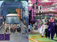 左『迷家-マヨイガ-』、右『ジョジョの奇妙な冒険 第4部-ダイヤモンドは砕けない-』、各公式サイトより