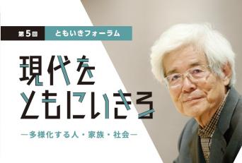 公益財団法人 浄土宗ともいき財団のプレスリリース画像