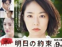 「明日の約束   関西テレビ放送 カンテレ」より