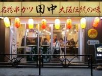 「串かつ田中」渋谷百軒店店