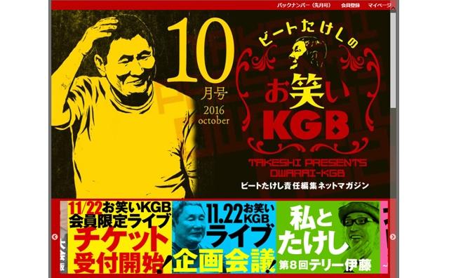 ビートたけしが11月に生ライブを決行!!