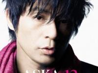 ASKAセルフカヴァーアルバム『12』(ユニバーサル・シグマ)