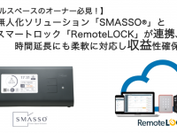 RemoteLOCKチーム / 株式会社構造計画研究所のプレスリリース画像