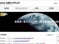 「三井ハイテック HP」より