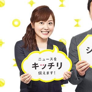 『スッキリ|日本テレビ』より