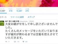 大麻取締法違反の高樹沙耶被告がツイッターを更新