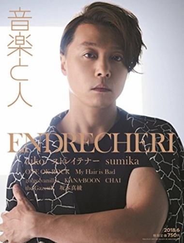 『音楽と人 2018年 06 月号』(音楽と人)