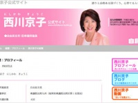 自民党前衆議院議員 西川京子公式サイトより