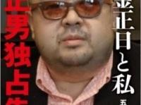 『父・金正日と私 金正男独占告白』(文藝春秋)