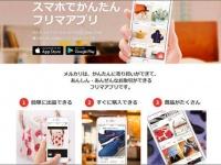 フリマアプリ「メルカリ」公式サイトより。