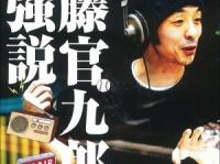 画像は、『宮藤官九郎最強説~オールナイトニッポン始めました~』(宝島社)