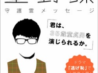 大川隆法『俳優・星野源守護霊メッセージ「君は、35歳童貞男を演じられるか。」』(幸福の科学出版)