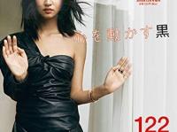 「Numero TOKYO」(扶桑社)2018年12月号