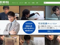 竹田恒泰公式サイト「竹の間」より