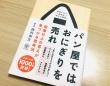 『パン屋ではおにぎりを売れ』(かんき出版刊)