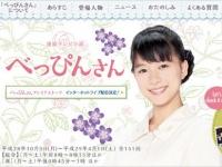 NHK連続テレビ小説『べっぴんさん』公式サイトより