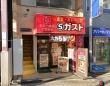 7月5日で閉店したSガスト日吉店(C)Google